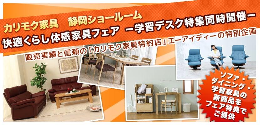 快適くらし体感家具フェア-学習デスク特集同時開催-