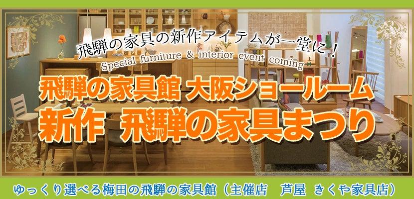 飛騨の家具館大阪 新作 飛騨の家具まつり