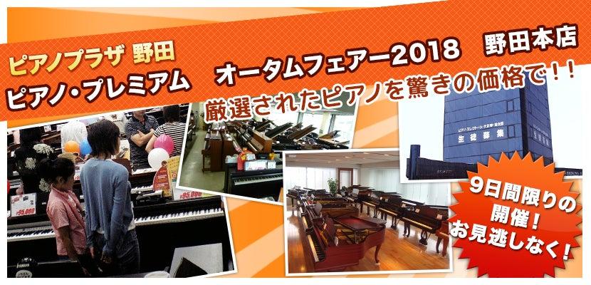 ピアノ・プレミアム オータムフェアー2018 野田本店