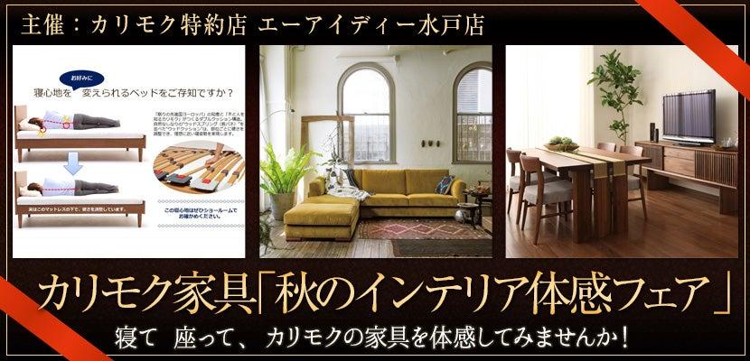 カリモク家具「秋のインテリア体感フェア」