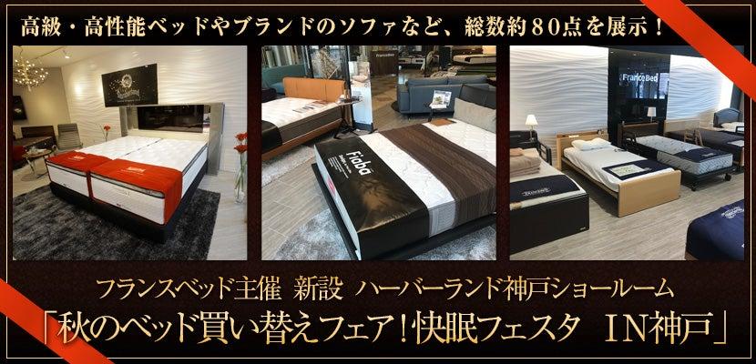 フランスベッド主催 新設 ハーバーランド神戸ショールーム 「秋のベッド買い替えフェア!快眠フェスタ IN神戸」