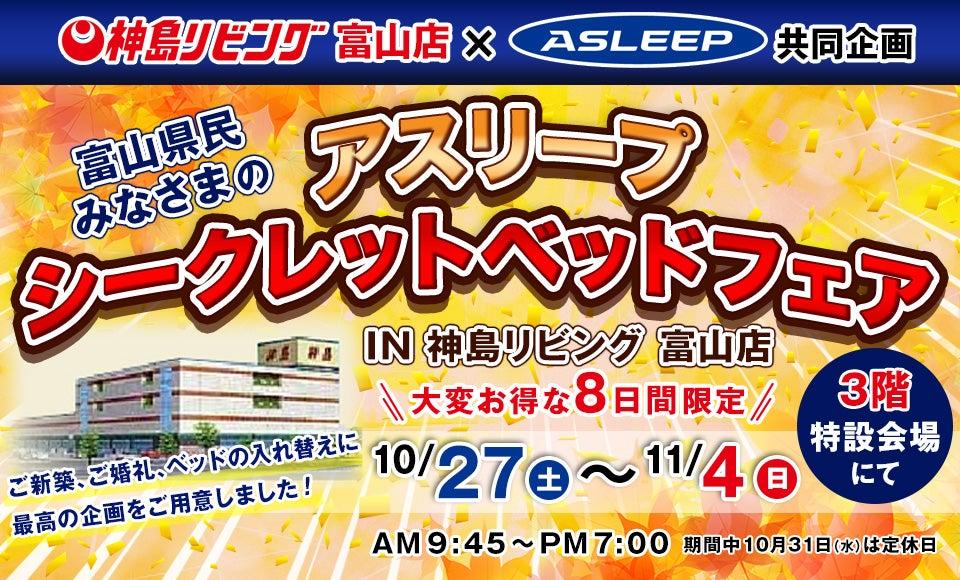 神島リビング ASLEEPシークレットベッドフェア 富山店