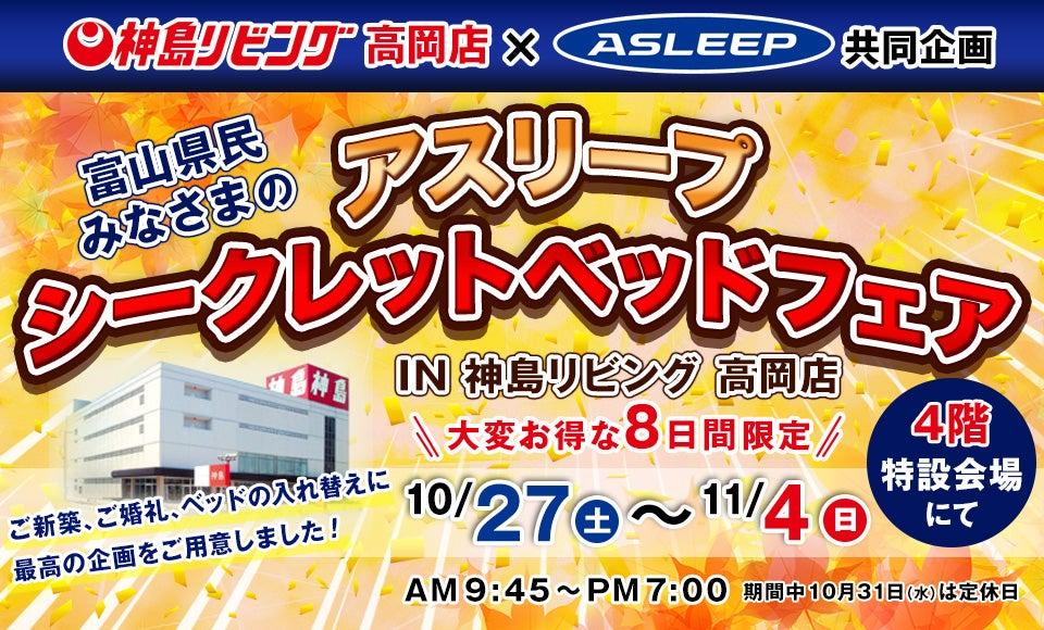 神島リビング ASLEEPシークレットベッドフェア 高岡店