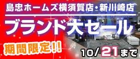 島忠 ホームズ横須賀店・新川崎店 ブランド大セール 10/21まで