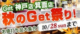 Get神戸・箕面 秋のGet祭り 10/28まで
