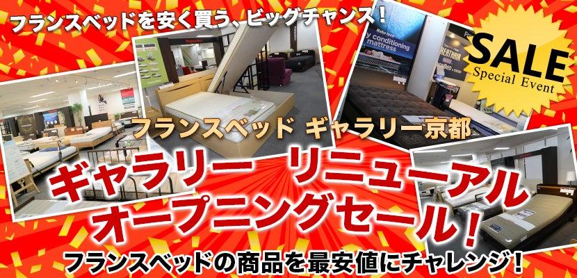 フランスベッド ギャラリー京都 ギャラリー リニューアル オープニングセール!