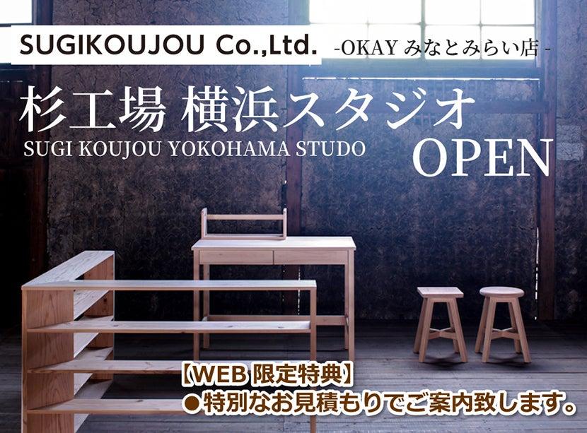 【杉工場】横浜スタジオ オープン