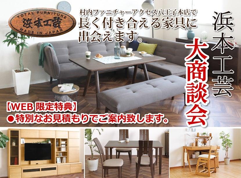 家具は村内 浜本工芸 大商談会
