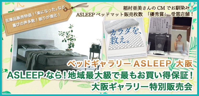 ASLEEPなら!地域最大級で最もお買い得保証!大阪ギャラリー特別販売会