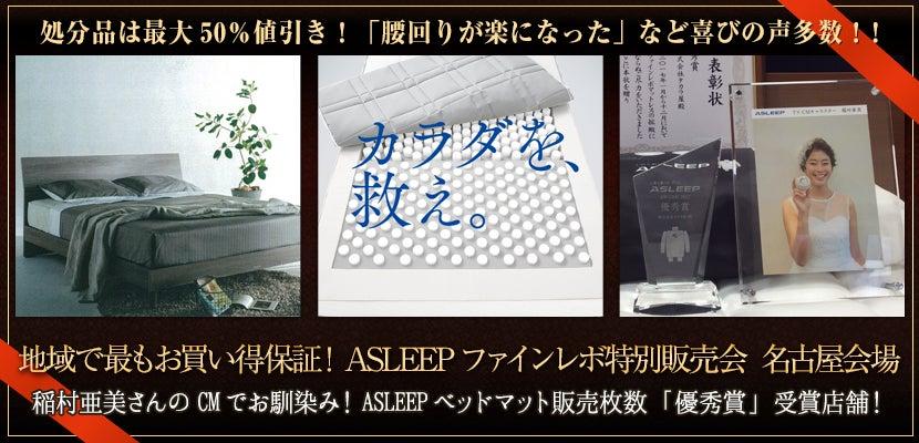 地域で最もお買い得保証!ASLEEPファインレボ特別販売会 名古屋会場