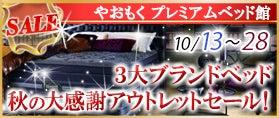 3大ブランドベッド シーリー・シモンズ・サータ 秋の大感謝アウトレットセール!