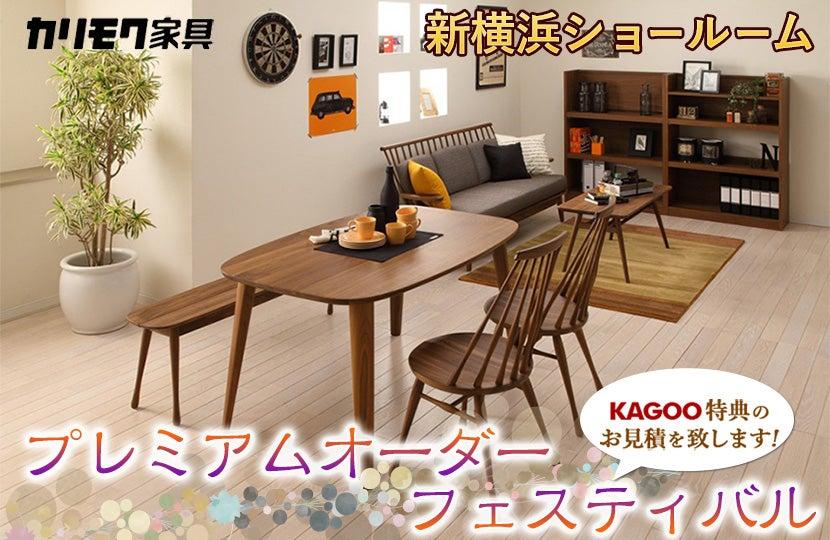 カリモク家具 プレミアムオーダーフェスティバルin新横浜