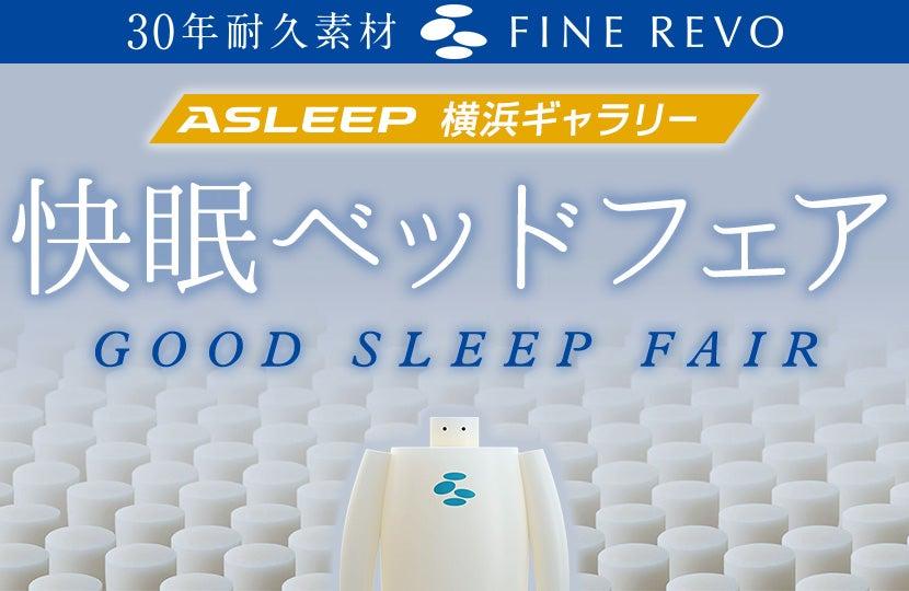 アイシン精機ASLEEP 快眠ベッドフェアin横浜