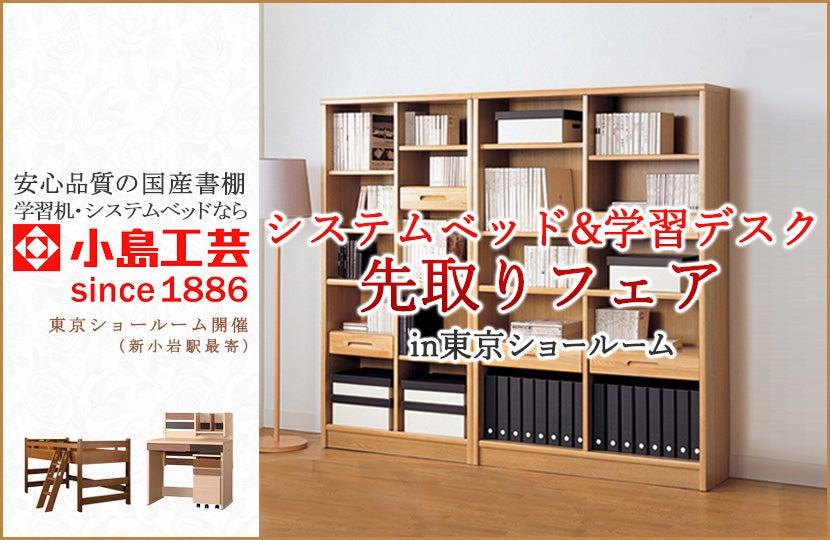 小島工芸 システムベッド&学習デスク 先取りフェアin東京ショールーム