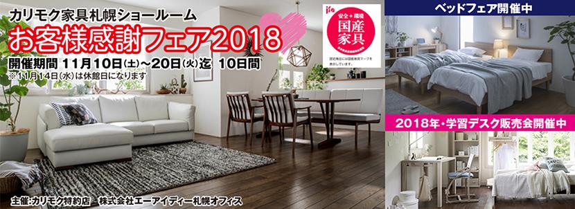 カリモク家具札幌ショールーム お客様感謝フェア2018