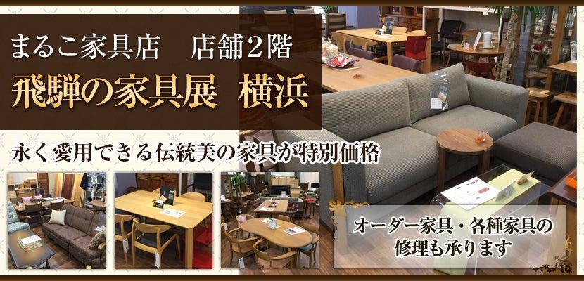 飛騨の家具展 横浜