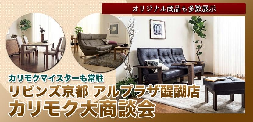 カリモク大商談会inリビンズ京都