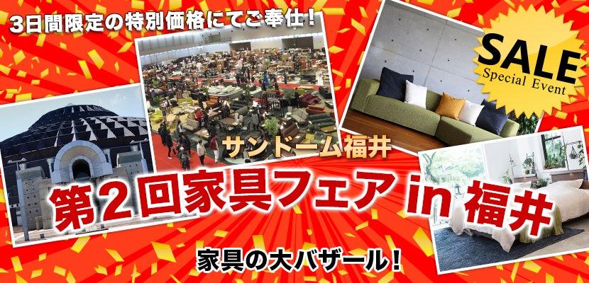 第2回家具フェアin福井