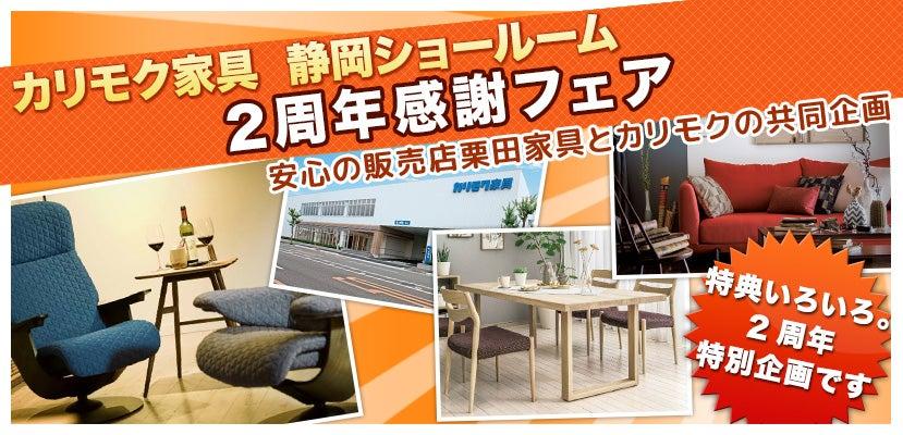 カリモク家具静岡ショールーム2周年感謝フェア