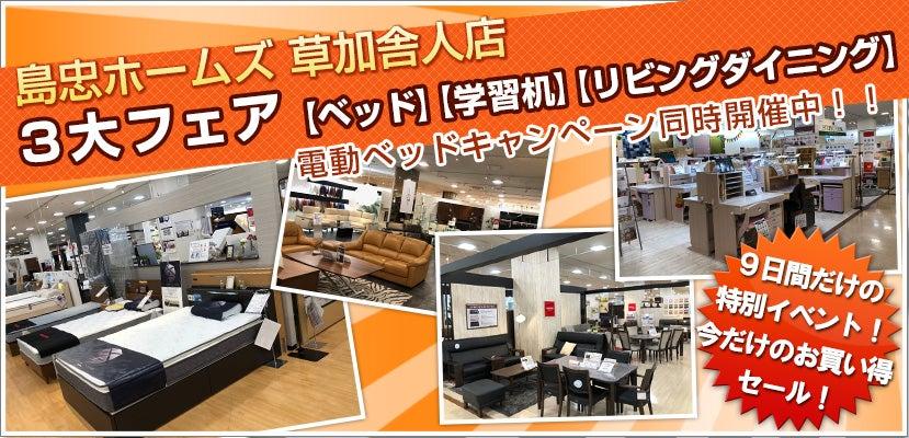 島忠ホームズ草加舎人店3大フェア 【ベッド】【学習机】【リビングダイニング】