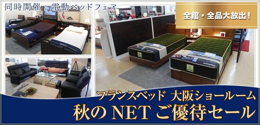 フランスベッド大阪ショールーム 秋のNETご優待セール