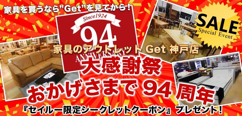 家具のアウトレットGet神戸 大感謝祭 おかげさまで94周年
