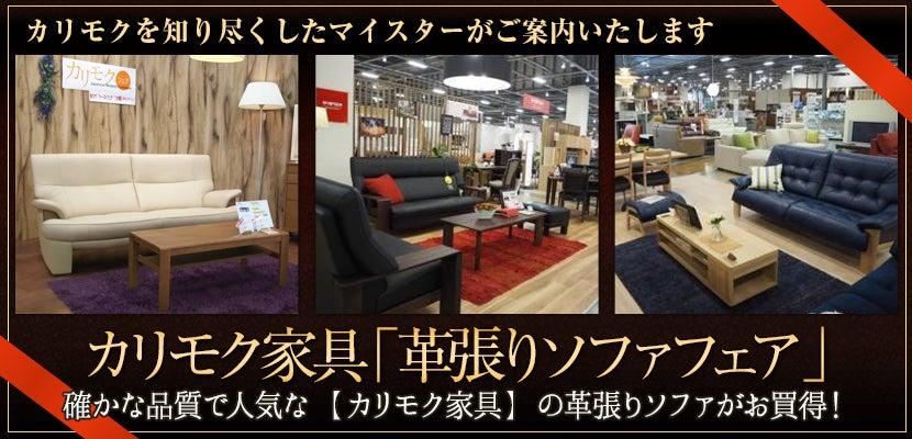 カリモク家具「革張りソファフェア」