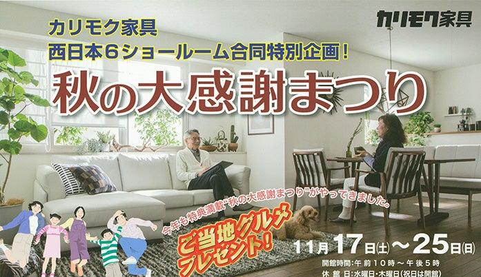 西日本6ショールーム合同特別企画!秋の大感謝まつり