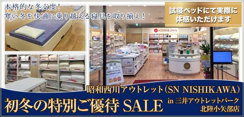 昭和西川 SN NISHIKAWA 初冬の特別ご優待SALE in三井アウトレットパーク 北陸小矢部店