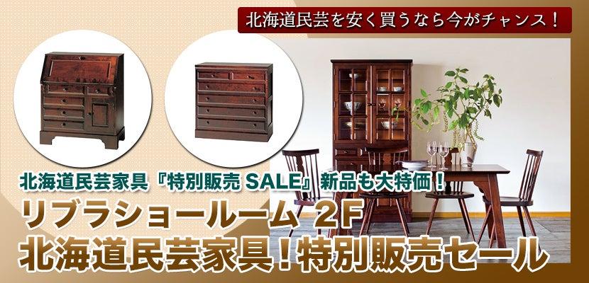 北海道民芸家具!特別販売セール