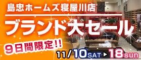 島忠ホームズ寝屋川店 9日間限定 ブランド大セール