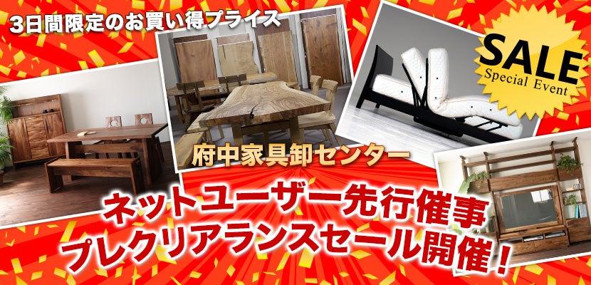 ネットユーザー先行催事 プレクリアランスセール開催!