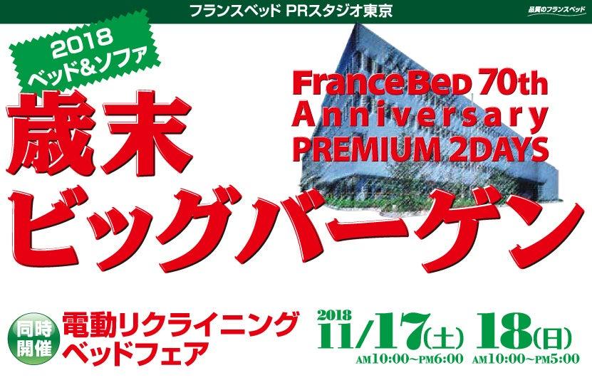 フランスベッド 2018ベッド&ソファ 歳末ビッグバーゲン inPRスタジオ東京