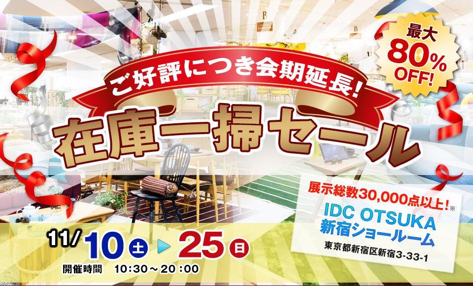 IDC OTSUKA 新宿ショールーム 「ご好評につき会期延長!在庫一掃セール」