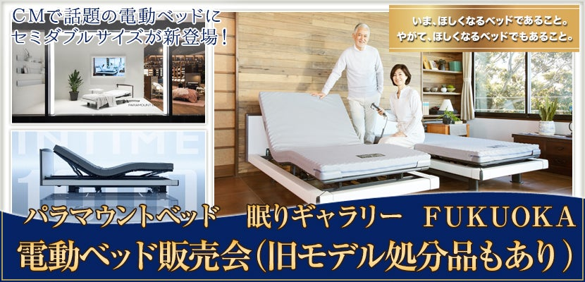電動ベッド販売会 (旧モデル処分品もあり)