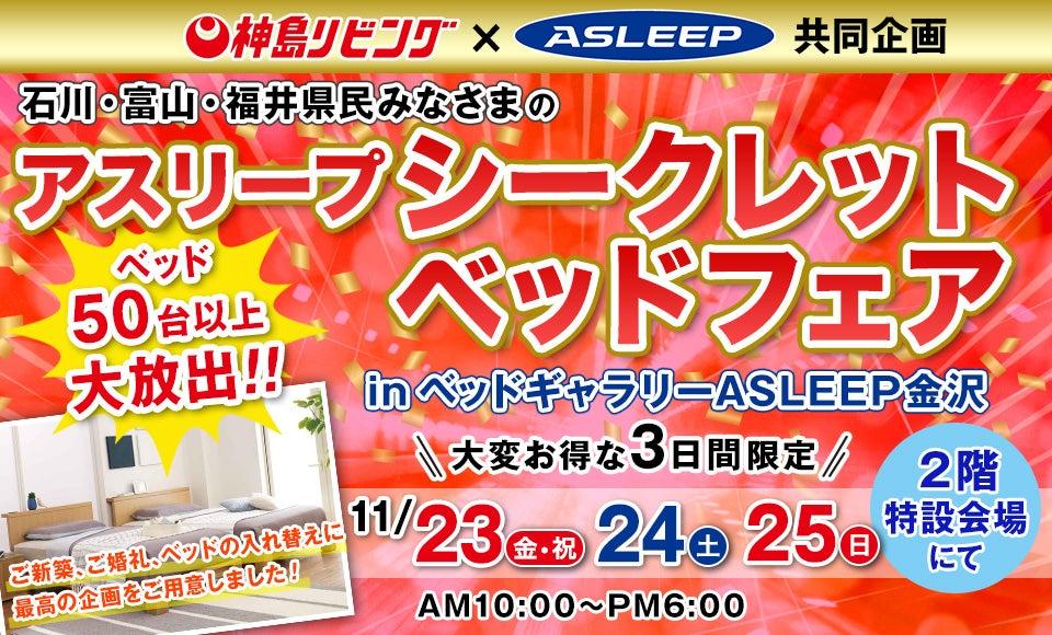 神島リビング ASLEEPシークレットベッドフェア  in  ASLEEP 金沢