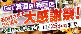 Get箕面・神戸 大感謝祭 11/25まで