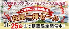 IDC OTSUKA アウトレット&リワース大阪南港 「ご好評につき会期延長!在庫一掃セール」