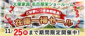 大塚家具 名古屋栄ショールーム 「ご好評につき会期延長!在庫一掃セール」