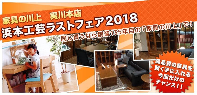 浜本工芸ラストフェア2018  in  家具の川上 夷川本店