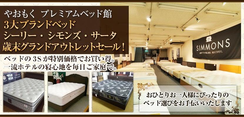 3大ブランドベッド シーリー・シモンズ・サータ 歳末グランドアウトレットセール!