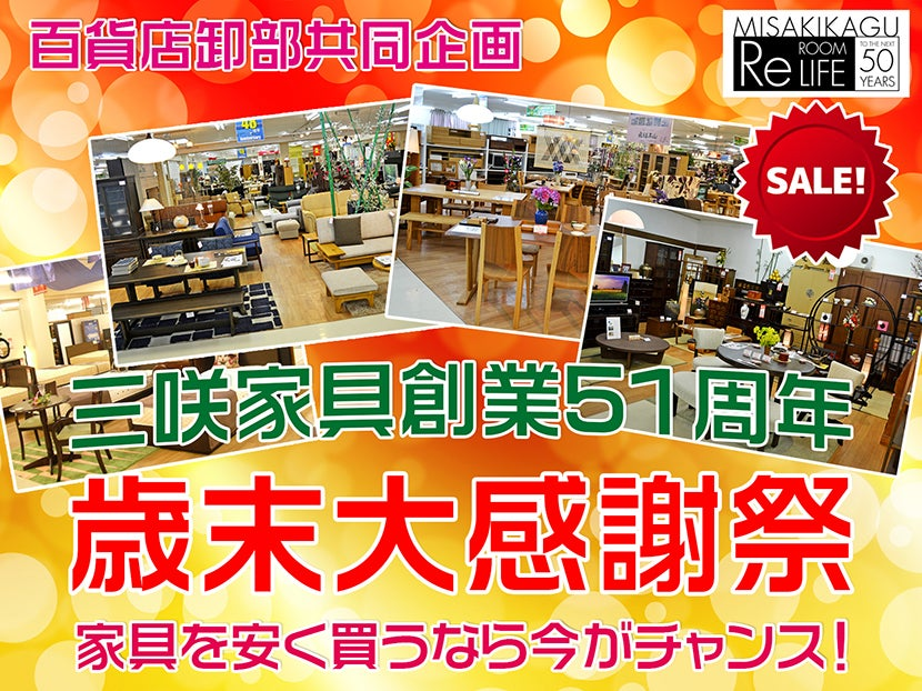 三咲家具創業51周年 歳末大感謝祭