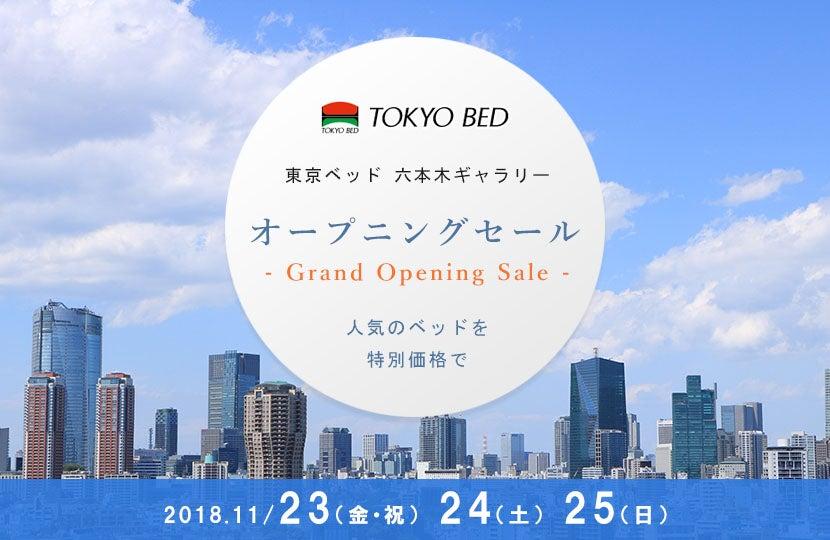東京ベッド 六本木ギャラリーオープニングセールin六本木