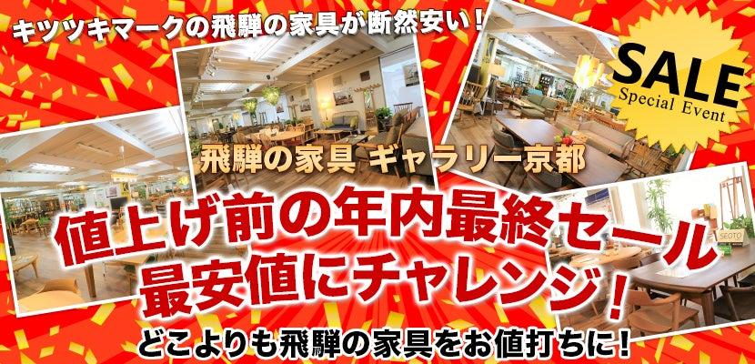 飛騨の家具ギャラリー京都  値上げ前の年内最終セール 最安値にチャレンジ!