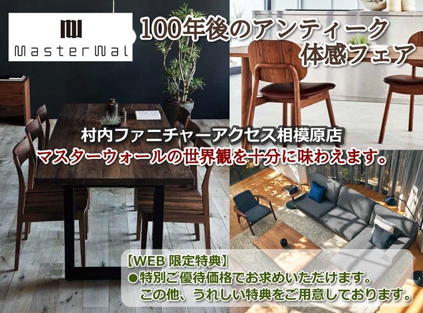 家具は村内 マスターウォール 100年後のアンティーク体感フェア