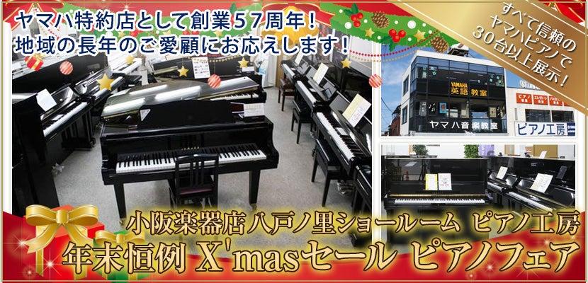 年末恒例X'masセール ピアノフェア