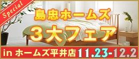 島忠ホームズ平井店3大フェア 【ベッド】【学習机】【リビングダイニング】
