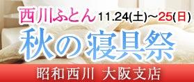 西川ふとん 秋の寝具祭 IN 大阪