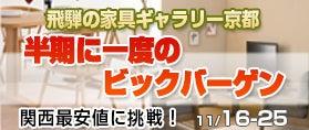 飛騨の家具ギャラリー京都  半期に一度のビックバーゲン 最安値にチャレンジセール!