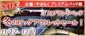 3大ブランドベッド シーリー・シモンズ・サータ 冬のビッグアウトレットセール!